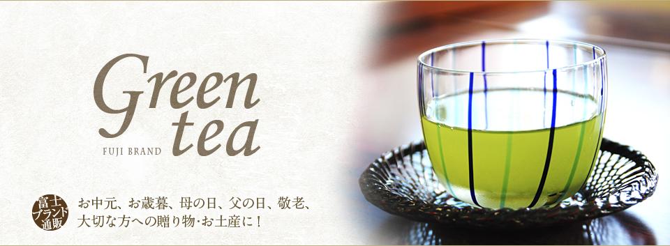 富士ブランド通販 お茶