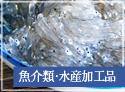 魚介類・水産加工品