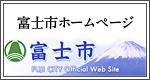 富士市ホームページ