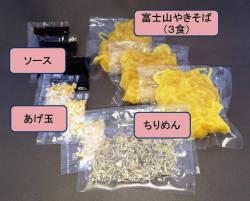 富士山やきそば3食セット
