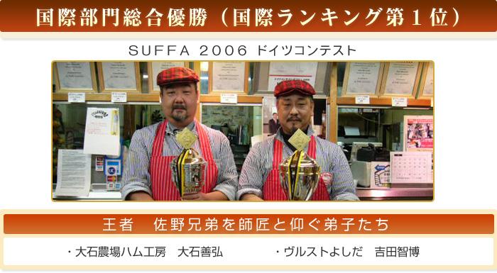 国際部門総合優勝(国際ランキング1位)SUFFA2006 ドイツコンテスト王者佐野兄弟