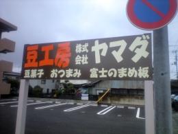 株式会社 ヤマダ